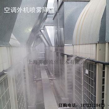 中央空调外机喷雾降温